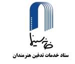خانهی سینما در دولت کودتا