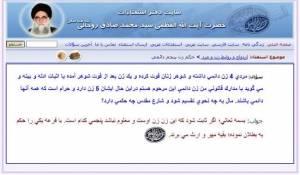 فتوای آیتاللهالعظمی سید محمد صادق حسینی روحانی