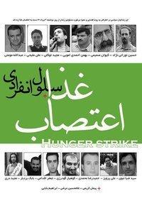 اعتصاب غذا، سلوس انفرادی